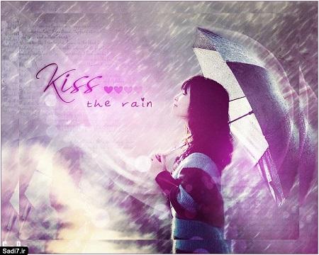 کد آهنگ Kiss The Rain برای وبلاگ