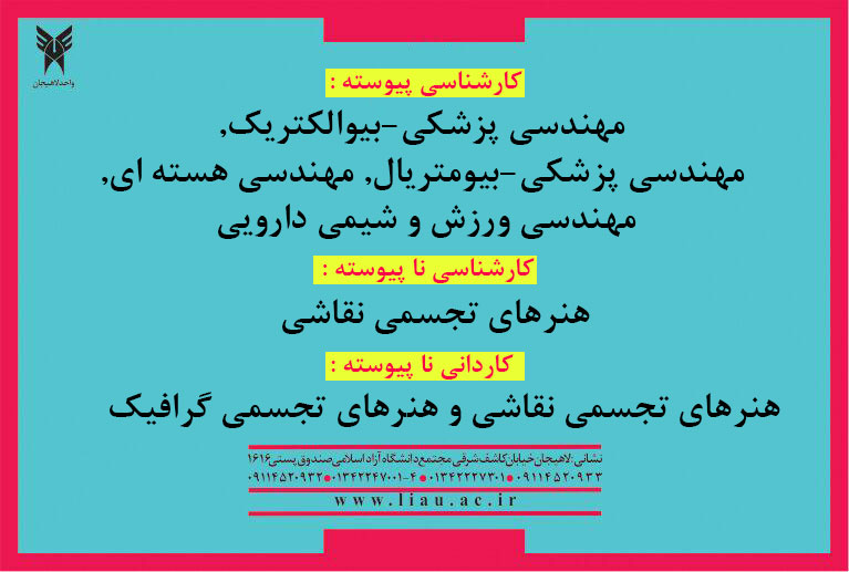 رشته های جدید بدون آزمون دانشگاه آزاد لاهیجان