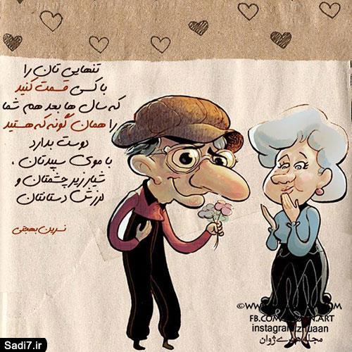 عکس نوشته های خاص و عاشقانه مجله ژوآن