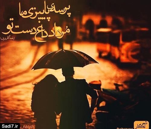 عکس همراه با شعر های زیبا و عاشقانه