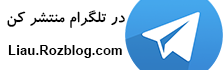 تلگرام دانشگاه آزاد لاهیجان