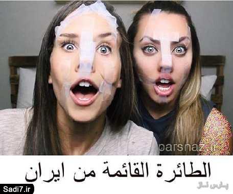 بینی جراحی شده دختران ایرانی سوژه اعراب